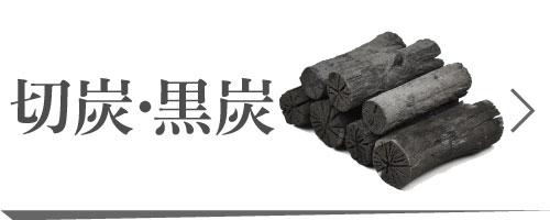 切炭・黒炭メニュー