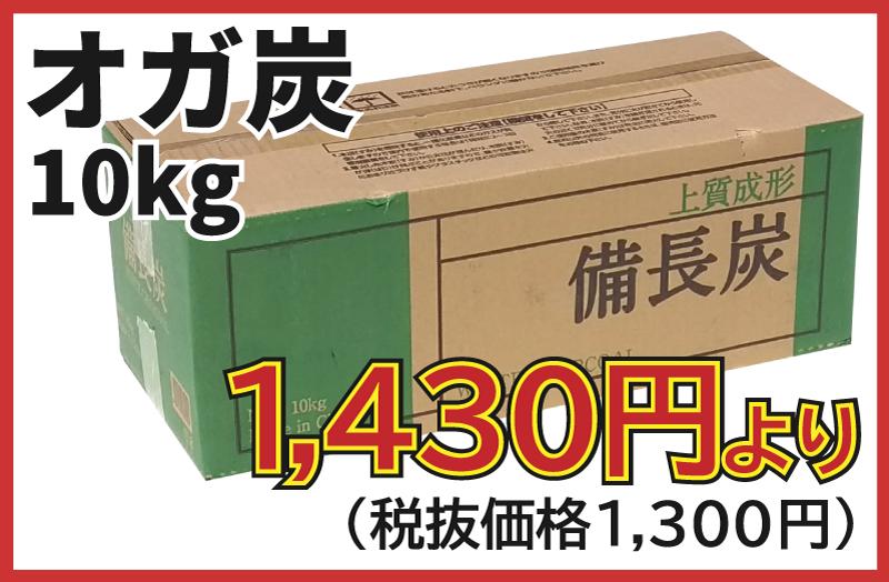 オガ炭10kg1,430円(税抜価格1,300円)